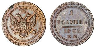 Полушка 1802 года