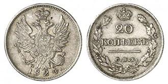 20 копеек 1824 года