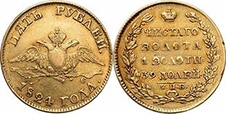 5 рублей 1824 года