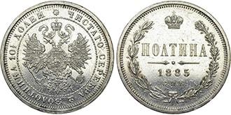 полтина 1885 года Александр 3