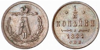 1/2 копейки 1881 года Александр 3