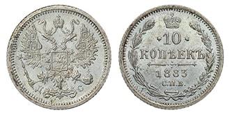 10 копеек 1883 года Александр 3