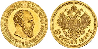 10 рублей 1890 года Александр 3