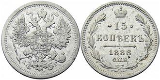 15 копеек 1888 года Александр 3