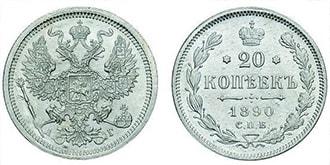 20 копеек 1890 года Александр 3