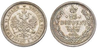 25 копеек 1884 года Александр 3