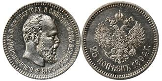 25 копеек 1894 года Александр 3