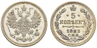 5 копеек 1883 года Александр 3