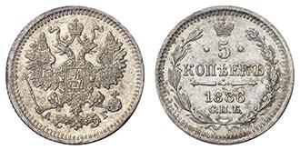 5 копеек 1886 года Александр 3