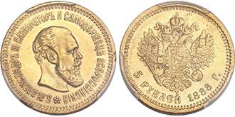 5 рублей 1888 года Александр 3