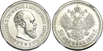 50 копеек 1894 года Александр 3