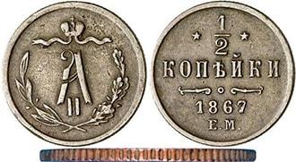 1/2 копейки 1867 года Александр 2