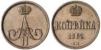 1 копейка 1862 года Александр 2