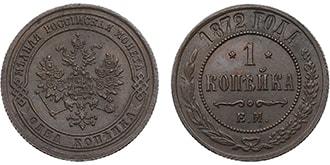 1 копейка 1872 года Александр 2