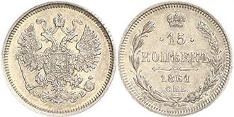 15 копеек 1861 года Александр 2