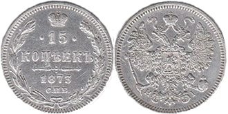 15 копеек 1873 года Александр 2