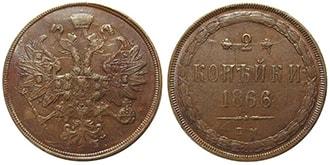 2 копейки 1866 года Александр 2