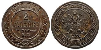 2 копейки 1872 года Александр 2