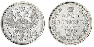 20 копеек 1864 года Александр 2