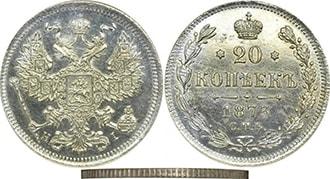 20 копеек 1873 года Александр 2
