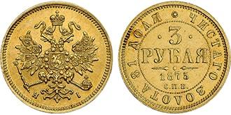 3 рубля 1875 года Александр 2