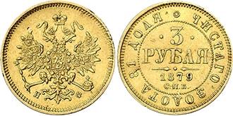 3 рубля 1879 года Александр 2