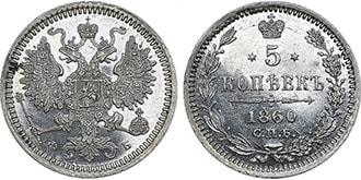 5 копеек 1860 года Александр 2