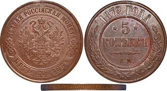 5 копеек 1872 года Александр 2