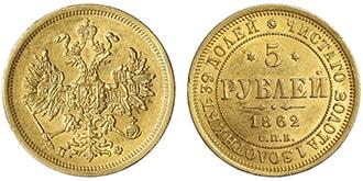 5 рублей 1862 года Александр 2