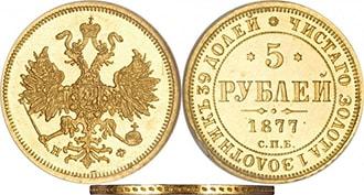 5 рублей 1877 года Александр 2