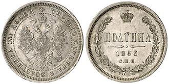 полтина 1863 года Александр 2