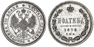 полтина 1872 года Александр 2