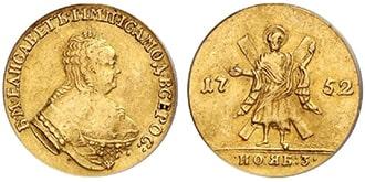 Червонец 1752 года