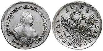 Полуполтинник 1754 года