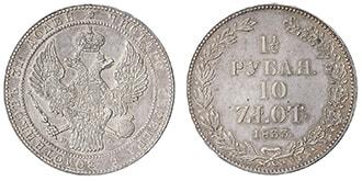 1 1/2 рубля 10 злотых 1833 года Николай 1