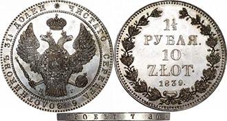 1 1/2 рубля 10 злотых 1839 года Николай 1