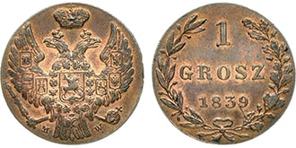 1 грош 1839 года Николай 1