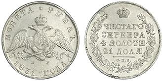 1 рубль 1831 года Николай 1