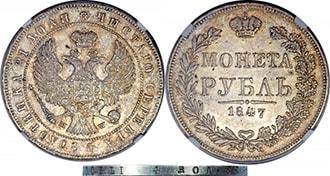 1 рубль 1847 года Николай 1