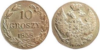 10 грошей 1838 года Николай 1