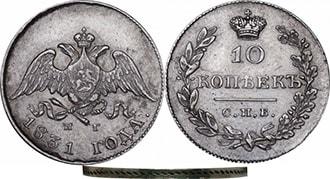 10 копеек 1831 года Николай 1