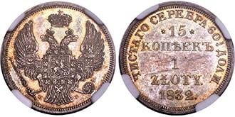 15 копеек 1 злотый 1832 года Николай 1