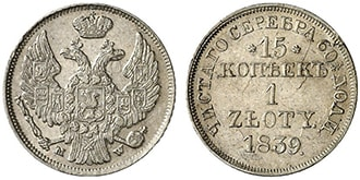 15 копеек 1 злотый 1839 года Николай 1