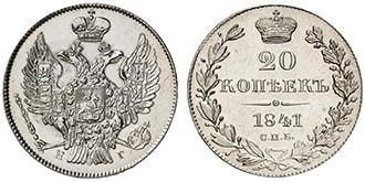 20 копеек 1841 года Николай 1