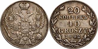 20 копеек 40 грошей 1842 года Николай 1