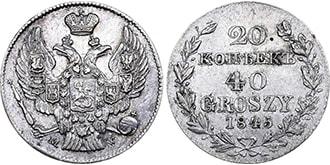 20 копеек 40 грошей 1845 года Николай 1