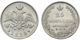 25 копеек 1830 года Николай 1