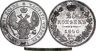 25 копеек 1840 года Николай 1