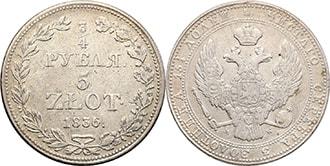 3/4 рубля 5 злотых 1836 года Николай 1