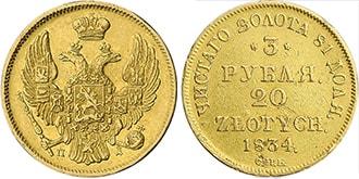 3 рубля 20 злотых 1834 года Николай 1